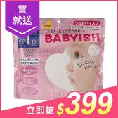 Kose 高絲 BABYISH 嬰兒肌玻尿酸潤澤面膜(50枚入)【小三美日】