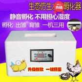 孵化器 雞蛋浮蛋箱家用小型孵化機全自動孵化箱小雞孵化設備卵化機卵化器-凡屋FC