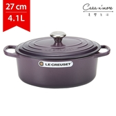 Le Creuset 新款橢圓形鑄鐵鍋 湯鍋 燉鍋 炒鍋 27cm 4.1L 黑醋栗 法國製
