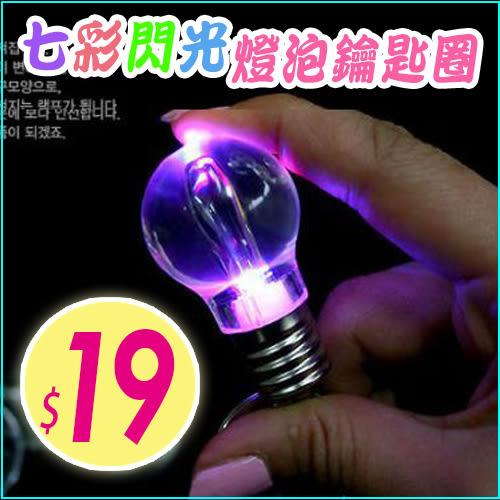 七彩閃光燈泡鑰匙圈 / 炫彩LED燈炮鑰匙圈 19元