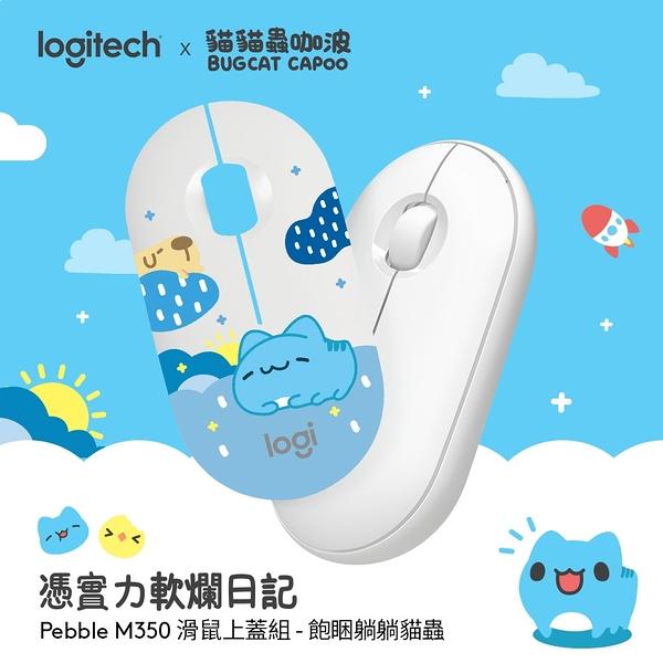 【Logitech】羅技 x 咖波 Pebble M350 滑鼠上蓋組 [飽睏躺躺貓蟲-珍珠白]