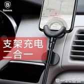 倍思車載手機架汽車用車上支撐支架蘋果專用數據線導航充電二合一【帝一3C旗艦】