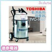 TOSHIBA【 TVC-1060 】東芝牌 工業乾濕兩用吸塵器【德泰電器】