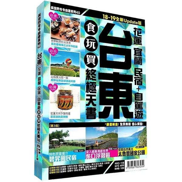 台東食玩買終極天書2018 19版(花蓮、宜蘭、民宿 自駕遊)