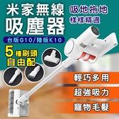 【coni shop】米家無線吸塵器K10/G10 現貨 當天出貨 免運 吸塵器 手持吸塵器 直立式吸塵器 除蟎