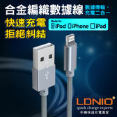 蘋果iPhone合金編織數據線 LDNIO力德諾1M高速充電線 Lightning iPad Air/2/3/Mini iPod IOS 8pin 傳輸線LS08