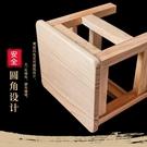 木凳 小木凳實木方凳家用客廳兒童矮凳板凳茶幾凳換鞋凳木質登木頭凳子