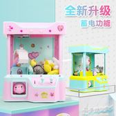抓娃娃機迷你夾公仔機吊玩具小型家用投幣糖果機遊戲機 igo 完美情人精品館