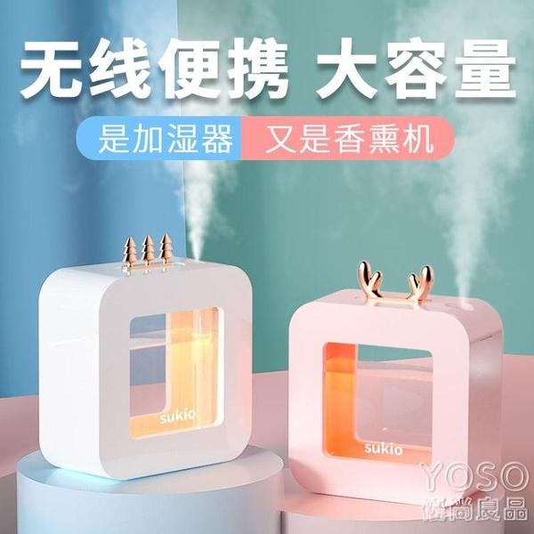 USB加濕器 加濕器迷你學生充電無線香熏家用臥室辦公桌面補水噴霧少女小夜燈 快速出貨