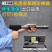 聖帝歐吊頂神器一體消音全自動專用 木工裝修打釘釘王搶射釘槍 MKS宜品