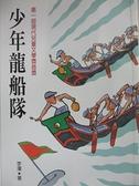 【書寶二手書T1/兒童文學_HC5】少年龍船隊_李潼