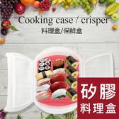 Lekue料理保鮮盒/矽膠保鮮盒/微波盒/保鮮盒/料理盒/烤箱/廚房用具/團購/批發
