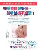 快樂寶寶好好睡,新手爸媽不崩潰!:美國最受信賴小兒科醫師教你寶寶乖乖睡覺不哭鬧、