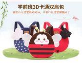 兒童書包1-3-5歲小蟲家男女童後背包包寶寶防走失背包【一周年店慶限時85折】