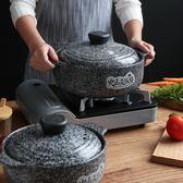 日式火山麥飯燒耐高溫石鍋湯鍋燉鍋煲湯鍋陶瓷砂鍋GJ-31   居家物語