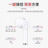 i9s-TWS 雙耳無線藍牙耳機/磁吸充電(附充電盒)