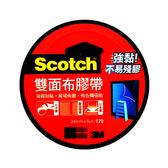 3M Scotch 120雙面布膠帶24MM x 6YD(單卷)