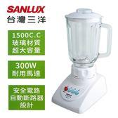 SANLUX台灣三洋1.5L不鏽鋼刀果汁機 SM-G918