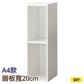 【DIY】22cm彩色櫃 COLOBO SLIM A4-雙層櫃 WH NITORI宜得利家居