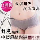 女性 MIT舒適 中腰蕾絲內褲 竹碳纖維 M/L/XL 台灣製 No.8851-席艾妮SHIANEY