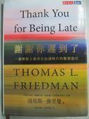 【書寶二手書T1/財經企管_IRQ】謝謝你遲到了-一個樂觀主義者在加速時代的繁榮指引