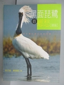 【書寶二手書T5/動植物_QCL】黑面琵鷺的鄉愁(續篇)_民95