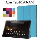宏碁 Acer Iconia Tab 10 A3-A40 B3-A30 三折側翻  磁吸 平板皮套 卡斯特紋 支架 平板殼 保護套 保護殼