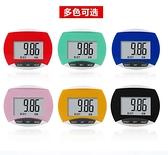 電子計步器運動多功能跑步手錶走路計數器卡路里老人計步器 【618特惠】