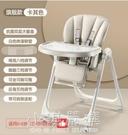 寶寶餐椅嬰兒吃飯椅子便捷式可折疊餐桌椅座椅多功能兒童飯桌CY『小淇嚴選』