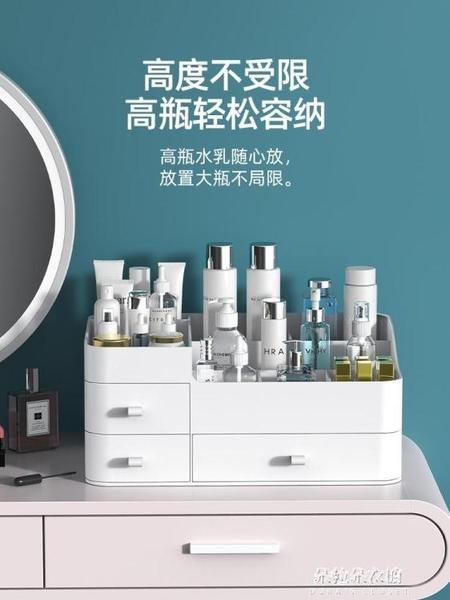 收納盒 化妝品收納盒護膚品桌面梳妝臺整理面膜口紅化妝 朵拉朵衣櫥