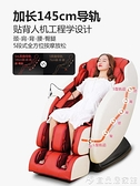 按摩椅 怡禾康按摩椅電動太空豪華艙家用全身多功能小型全自動老人沙發器 宜品居家