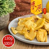【譽展蜜餞】波羅蜜脆片 130g/100元