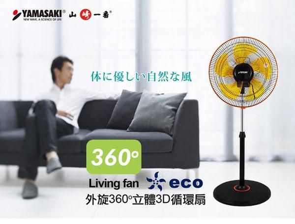 """""""現買折百""""YAMASAKI 16吋外旋360度立體3D循環扇 SK-1688S"""
