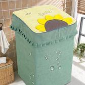 洗衣機罩洗衣機罩海爾鬆下小天鵝三洋三星全自動波輪上開單缸防水防曬通用【免運+滿千折百】