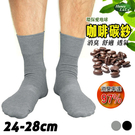 【衣襪酷】咖啡炭紗細針 寬口素面襪 台灣製 愛地球 Honey Lu Lu