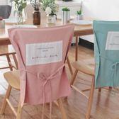 椅背套ins純色餐廳純棉餐椅套家用【極簡生活館】