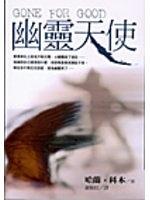 二手書博民逛書店 《幽靈天使GONE FOR GOOD》 R2Y ISBN:9867232364│謝佩妏