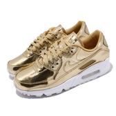 Nike 休閒鞋 Wmns Air Max 90 SP Metallic Gold 金 白 女鞋 運動鞋【ACS】 CQ6639-700