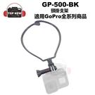 GoPro 配件 頸掛支架 GP-500-BK 戶外 外拍 錄影 紀錄 適用 GoPro HERO 全系列 DJI 多款 運動相機