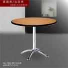 會議桌/洽談桌 洽談桌系列/洽談椅系列 ML-790H 櫸木洽談桌 會議桌 辦公桌 書桌 多功能桌  工作桌