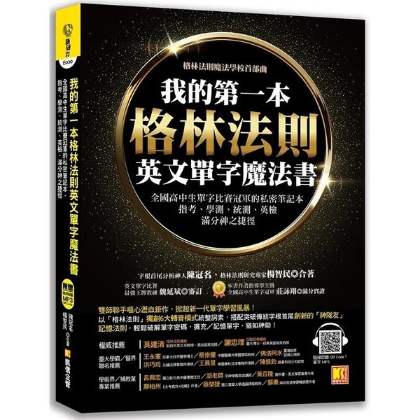 我的第一本格林法則英文單字魔法書:全國高中生單字比賽冠軍的私密筆記本,指考、學測