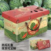 通用水果禮盒包裝盒西瓜包裝箱木瓜哈密瓜香瓜包裝盒 萬客居