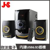 JS 藍牙2.1聲道全木質三件式喇叭(JY3070) 附遙控器