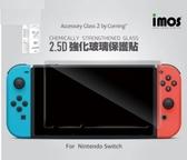 【免運】IMOS 任天堂強化玻璃保護貼 Nintendo Switch 2.5D 美商康寧公司授權