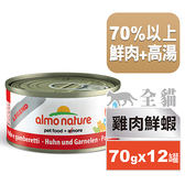 【SofyDOG】義士大廚雞肉鮮燉罐-雞肉鮮蝦70g(12件組) 貓罐 罐頭 鮮食