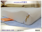 AMS醫療級記憶枕(兒童型) (極低型)尺寸:58*32*8/6cm(1.4kg) VIP頂級回饋專屬
