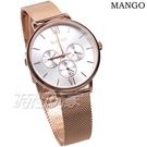 (活動價) MANGO 簡約時尚 三眼多功能 女錶 防水 米蘭帶 藍寶石水晶 玫瑰金色x白 MA6766L-RG