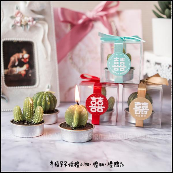 婚禮小物-透明盒裝「囍字」療癒多肉仙人掌蠟燭(3色系可挑,蠟燭隨機)-zakka雜貨/盆栽蠟燭