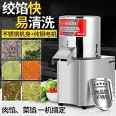 絞菜機商用電動不銹鋼多功能全自動家用打碎菜機攪肉菜餡剎切菜機YYJ(快速出貨)