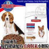 【zoo寵物商城】美國Hills希爾思》成犬優質健康小顆粒羊肉及米7.5kg16.53磅/包